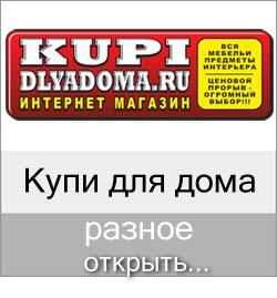 Купидлядома Интернет Магазин Хабаровск